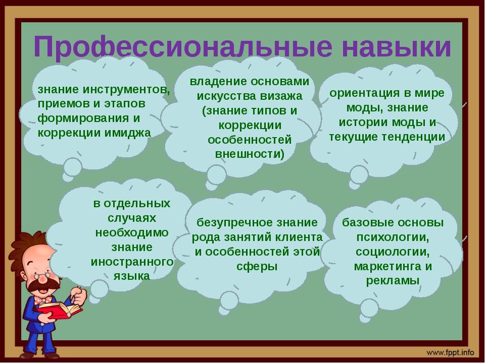 Профессиональные навыки знание инструментов, приемов и этапов формирования и...