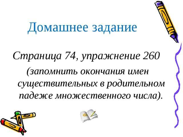Домашнее задание Страница 74, упражнение 260 (запомнить окончания имен сущест...