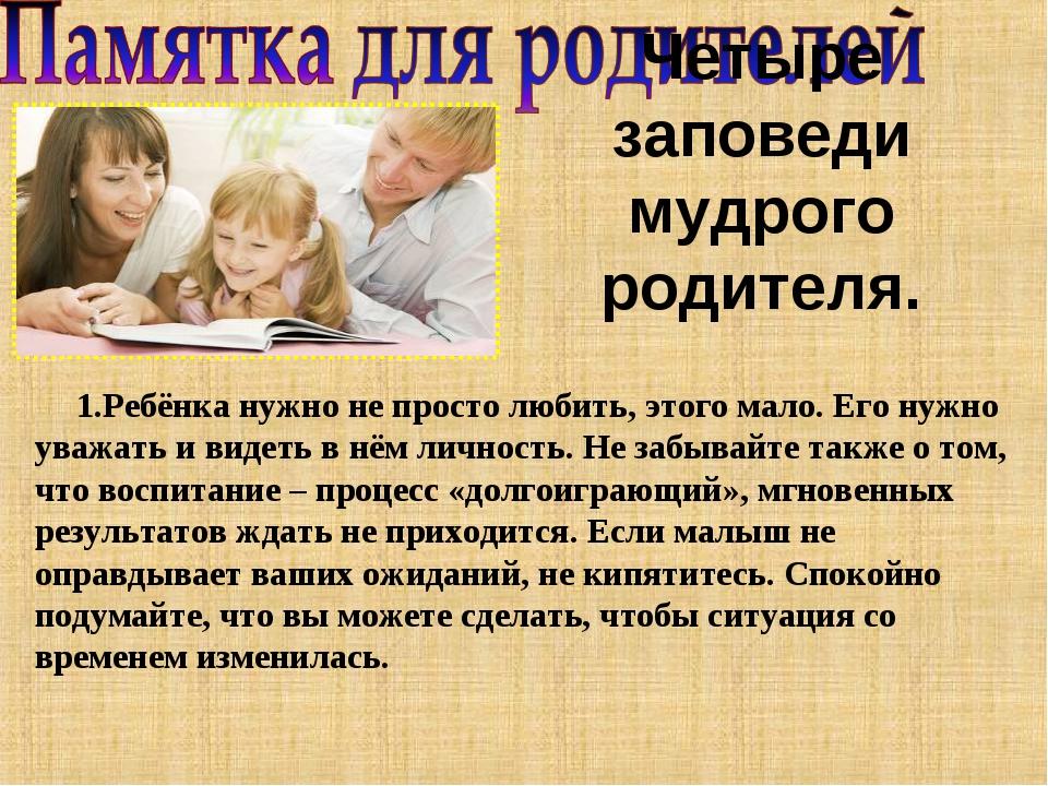 Вопросы об отношении родителей с детьми