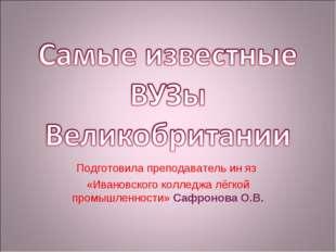 Подготовила преподаватель ин яз «Ивановского колледжа лёгкой промышленности»