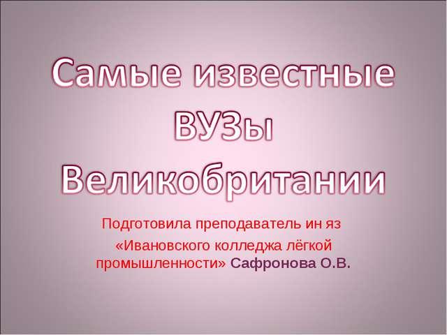 Подготовила преподаватель ин яз «Ивановского колледжа лёгкой промышленности»...