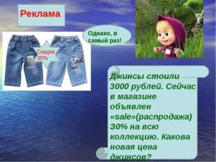 Джинсы стоили 3000 рублей. Сейчас в магазине объявлен «sale»(распродажа) З0%