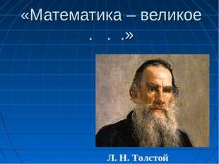 «Математика – великое . . .»