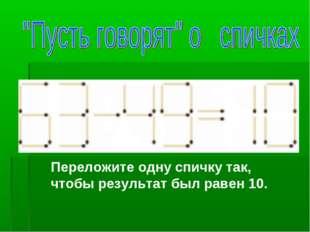 Переложите однуспичку так, чтобы результат был равен 10.