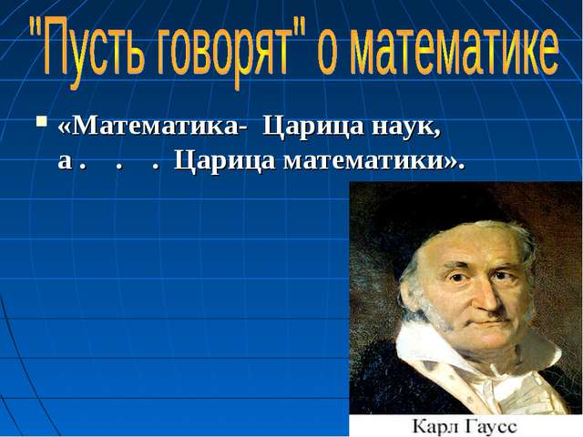 «Математика- Царица наук, а . . . Царица математики».