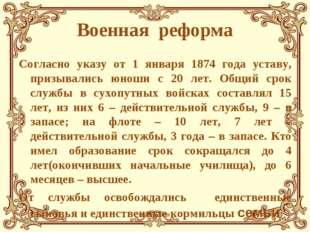 Военная реформа Согласно указу от 1 января 1874 года уставу, призывались юнош