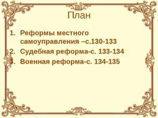 План Реформы местного самоуправления –c.130-133 Судебная реформа-c. 133-134 В
