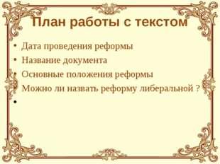 План работы с текстом Дата проведения реформы Название документа Основные по