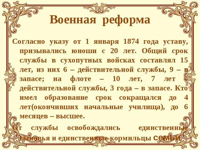 Военная реформа Согласно указу от 1 января 1874 года уставу, призывались юнош...