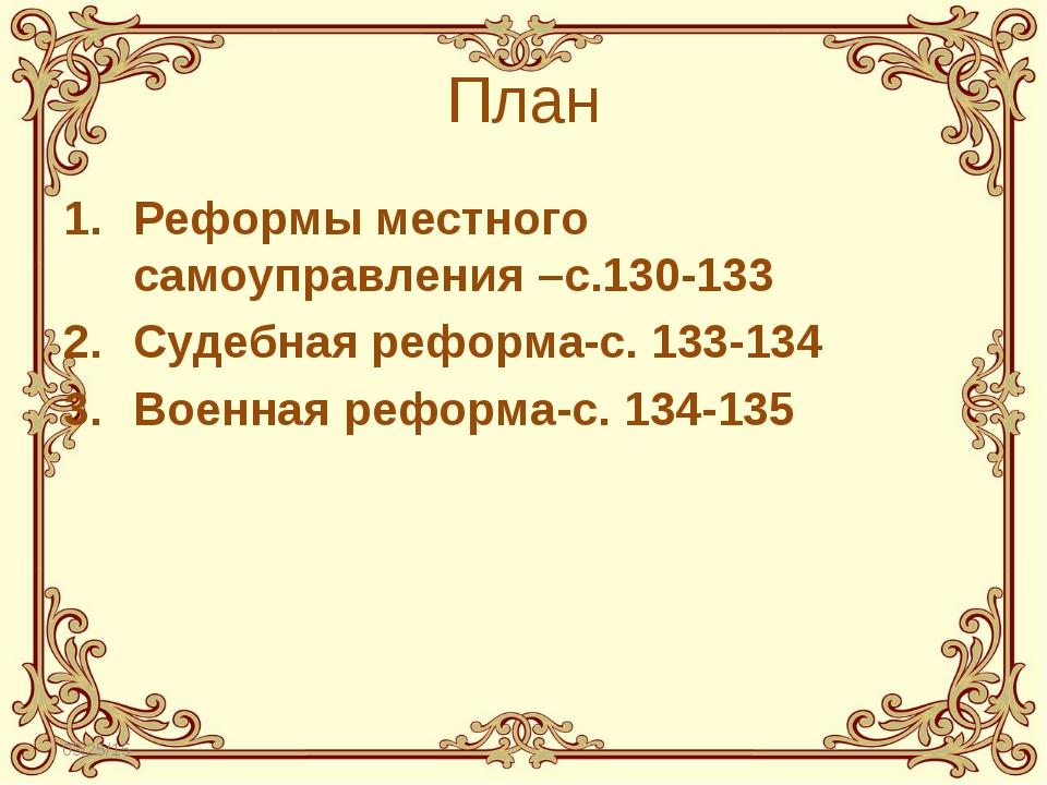 План Реформы местного самоуправления –c.130-133 Судебная реформа-c. 133-134 В...