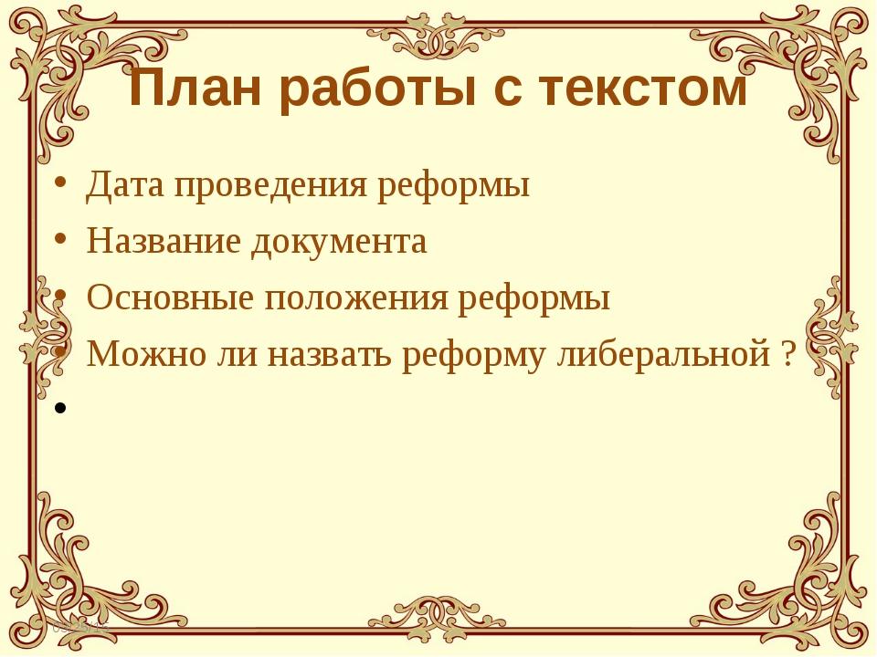 План работы с текстом Дата проведения реформы Название документа Основные по...
