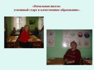 «Начальная школа: успешный старт в качественное образование».