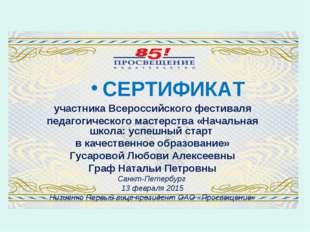 СЕРТИФИКАТ участника Всероссийского фестиваля педагогического мастерства «Нач