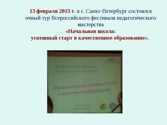 13 февраля 2015 г. в г. Санкт-Петербург состоялся очный тур Всероссийского ф...