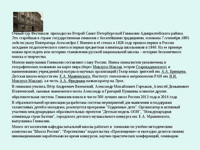 Очный тур Фестиваля проходил во Второй Санкт-Петербургской Гимназии Адмиралте...