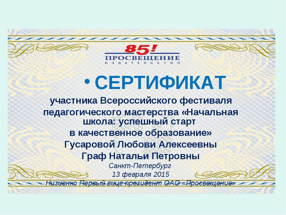 СЕРТИФИКАТ участника Всероссийского фестиваля педагогического мастерства «Нач...