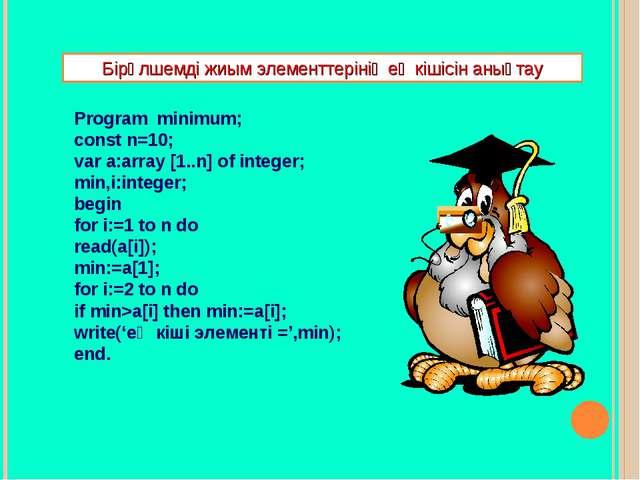 Бірөлшемді жиым элементтерінің ең кішісін анықтау Program minimum; const n=10...