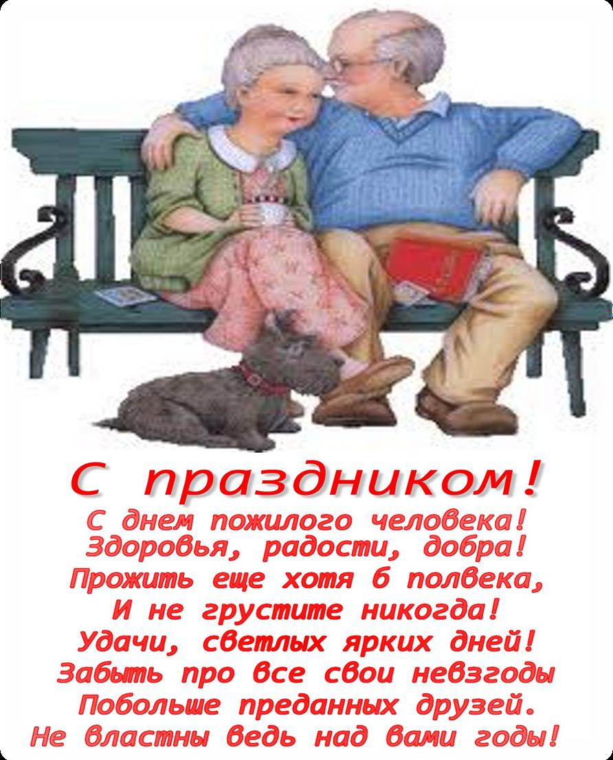 Стихотворение поздравления с днем пожилых людей сообщить