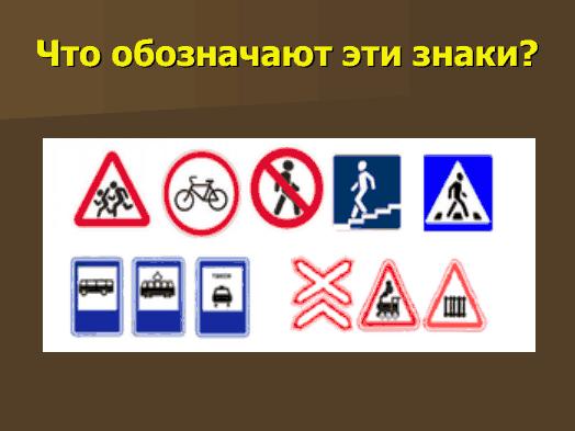 https://docs.google.com/viewer?url=http%3A%2F%2Fnsportal.ru%2Fsites%2Fdefault%2Ffiles%2F2013%2F3%2Fpravila_povedeniya_na_ulicah_i_dorogah.ppt&docid=bef0bfede4371981d834e618a7d80103&a=bi&pagenumber=3&w=524