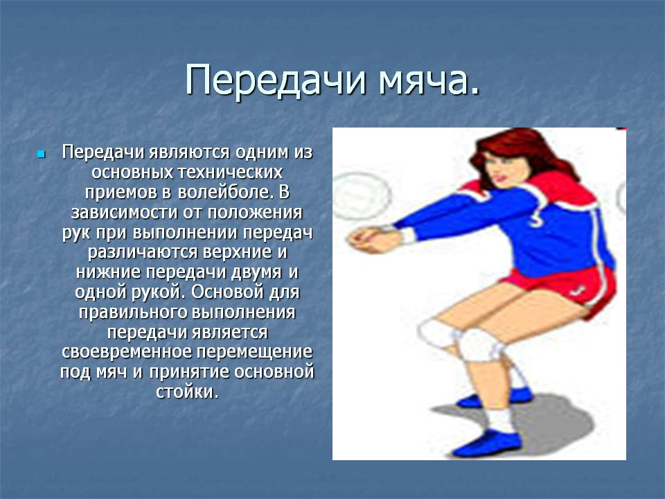 http://900igr.net/datas/fizkultura/Volejbol-fizkultura/0009-009-Peredachi-mjacha.jpg