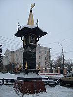 Arkhangelsk.0km.JPG