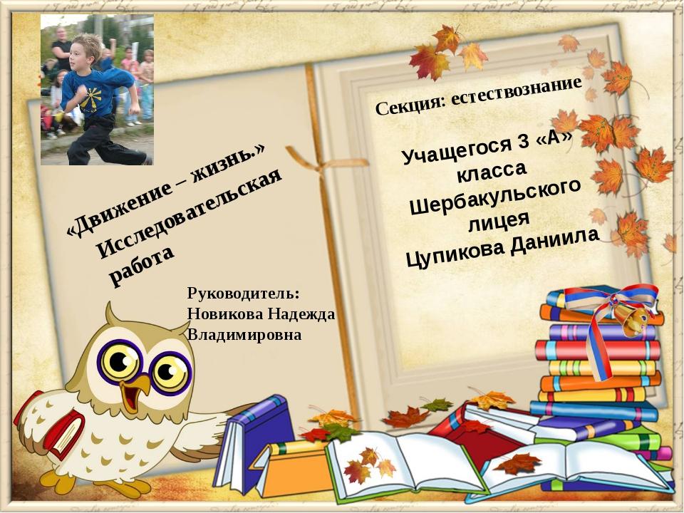 Учащегося 3 «А» класса Шербакульского лицея Цупикова Даниила «Движение – жизн...