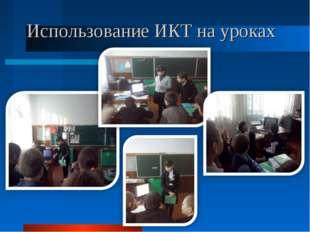 Использование ИКТ на уроках