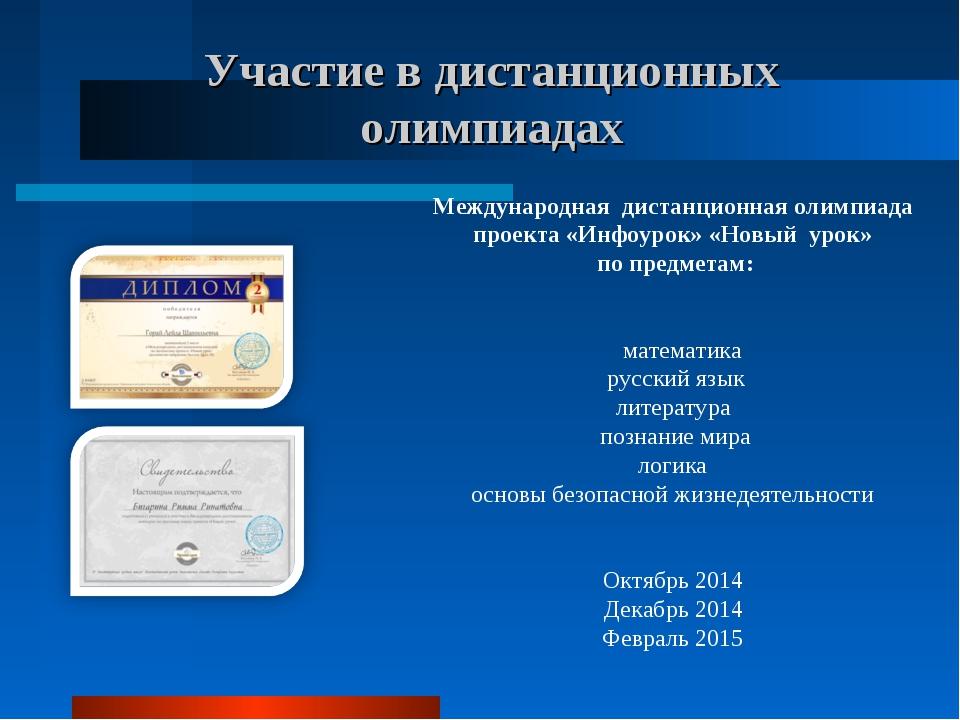 Международная дистанционная олимпиада проекта «Инфоурок» «Новый урок» по пре...