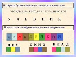 По первым буквам написанных слов прочти новое слово УРОК, ЧАШКА, ЕНОТ, БАРС,