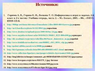Источники: Горячев А. В., Горина К. И., Волкова Т. О. Информатика в играх и