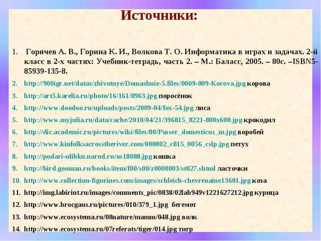 Источники: Горячев А. В., Горина К. И., Волкова Т. О. Информатика в играх и...