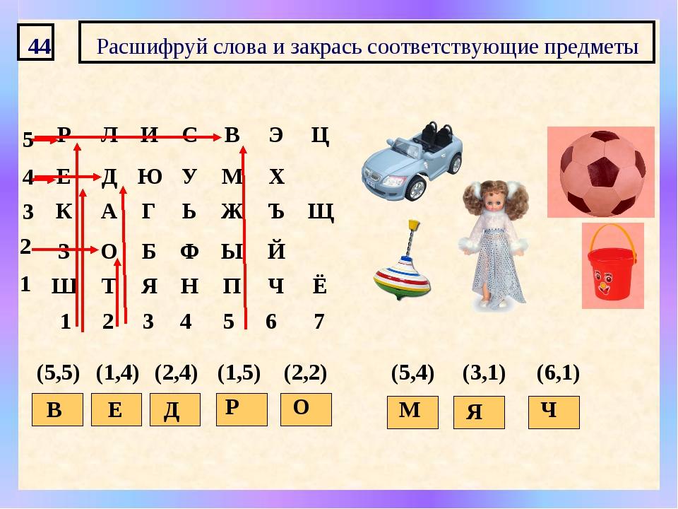 44 Расшифруй слова и закрась соответствующие предметы 1 2 3 4 5 6 7 1 2 3 4 5...