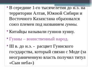 В середине 1-го тысячелетия до н.э. на территории Алтая, Южной Сибири и Восто