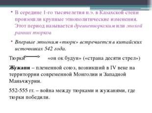 В середине 1-го тысячелетия н.э. в Казахской степи произошли крупные этнополи