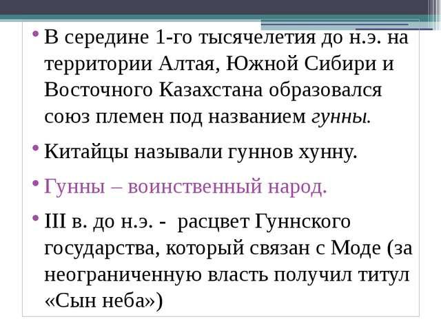В середине 1-го тысячелетия до н.э. на территории Алтая, Южной Сибири и Восто...