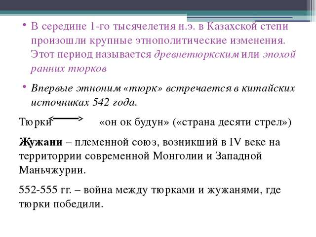 В середине 1-го тысячелетия н.э. в Казахской степи произошли крупные этнополи...