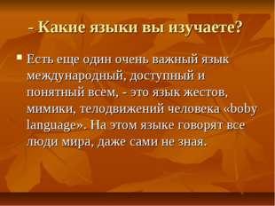 - Какие языки вы изучаете? Есть еще один очень важный язык международный, дос