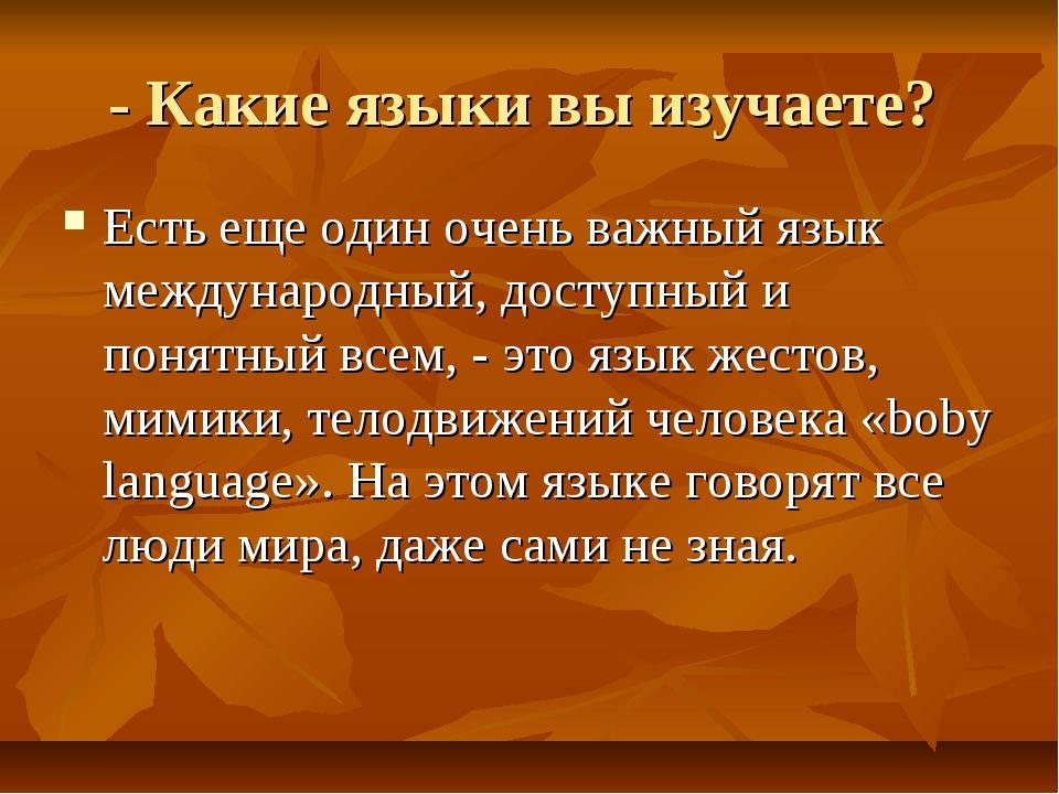 - Какие языки вы изучаете? Есть еще один очень важный язык международный, дос...
