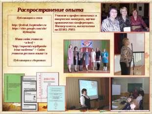 Распространение опыта Публикации в сети http://festival.1september.ru https:/