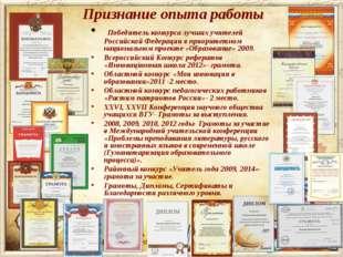 Признание опыта работы Победитель конкурса лучших учителей Российской Федерац