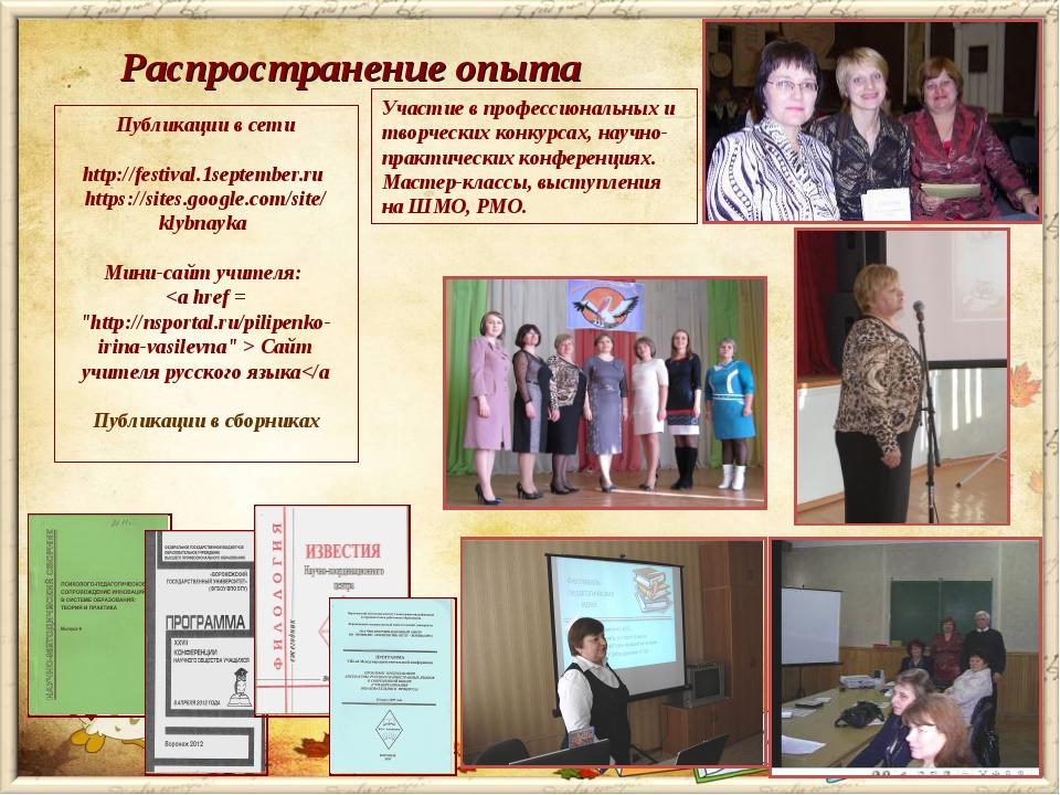 Распространение опыта Публикации в сети http://festival.1september.ru https:/...