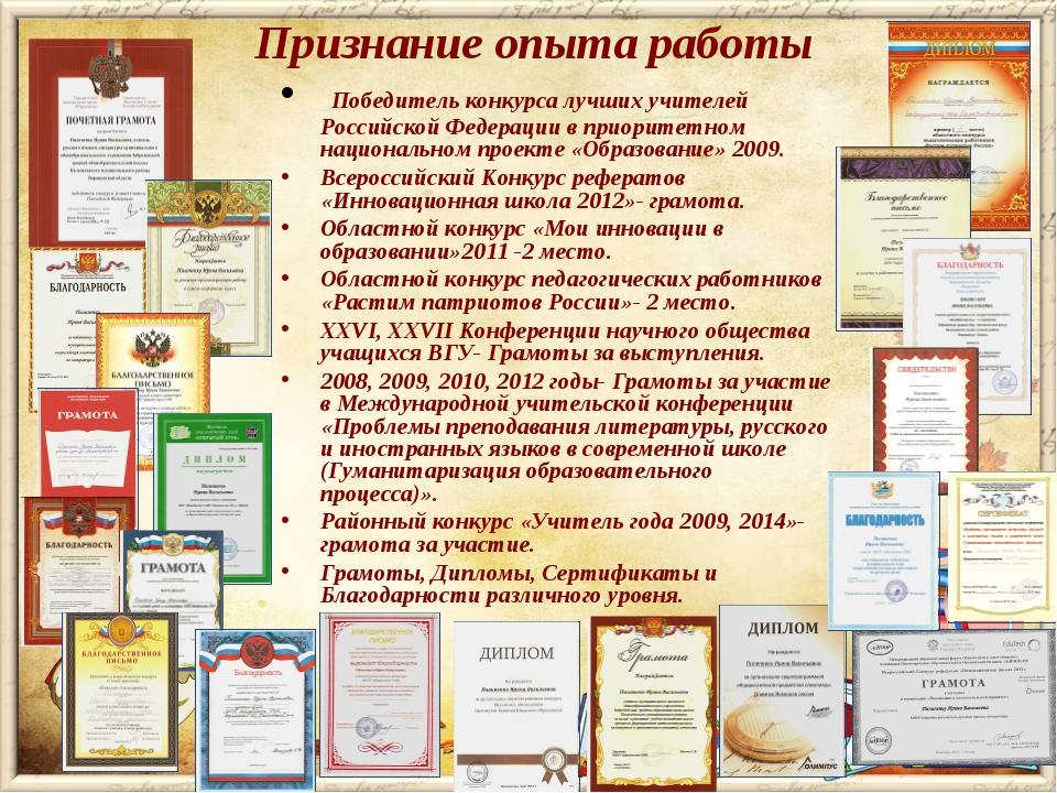 Признание опыта работы Победитель конкурса лучших учителей Российской Федерац...