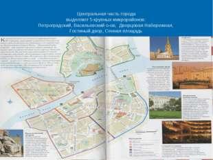 Центральная часть города выделяют 5 крупных микрорайонов: Петроградский, Васи