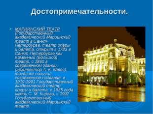 Достопримечательности. МАРИИНСКИЙ ТЕАТР (Государственный академический Мариин