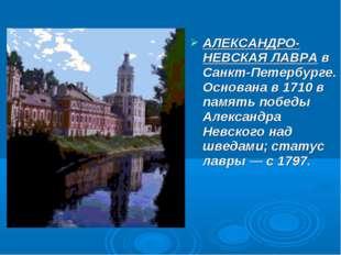 АЛЕКСАНДРО-НЕВСКАЯ ЛАВРА в Санкт-Петербурге. Основана в 1710 в память победы