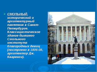 СМОЛЬНЫЙ, исторический и архитектурный памятник в Санкт-Петербурге. Классицис