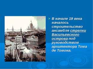 В начале 19 века началось строительство ансамбля стрелки Васильевского остров