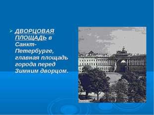 ДВОРЦОВАЯ ПЛОЩАДЬ в Санкт-Петербурге, главная площадь города перед Зимним дво
