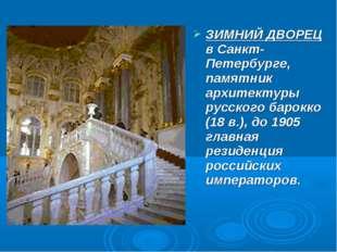 ЗИМНИЙ ДВОРЕЦ в Санкт-Петербурге, памятник архитектуры русского барокко (18 в