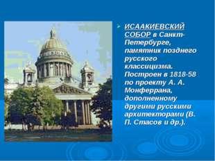 ИСААКИЕВСКИЙ СОБОР в Санкт-Петербурге, памятник позднего русского классицизма